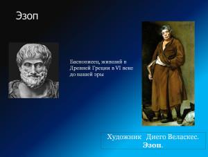 Эзоп - баснописец Древней Греции