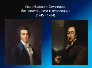 Хемницер Иван Иванович
