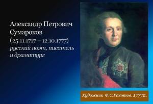 Сумароков русский писатель