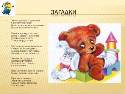 2015-12-21 21-07-10 Агния Львовна Барто.pptx - PowerPoint