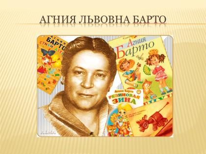 2015-12-21 21-09-01 Агния Львовна Барто.pptx - PowerPoint
