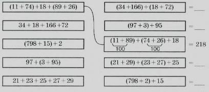 сложение двухзначных