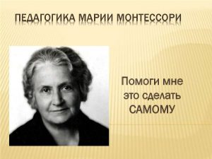 Педагогика Марии Монтессори